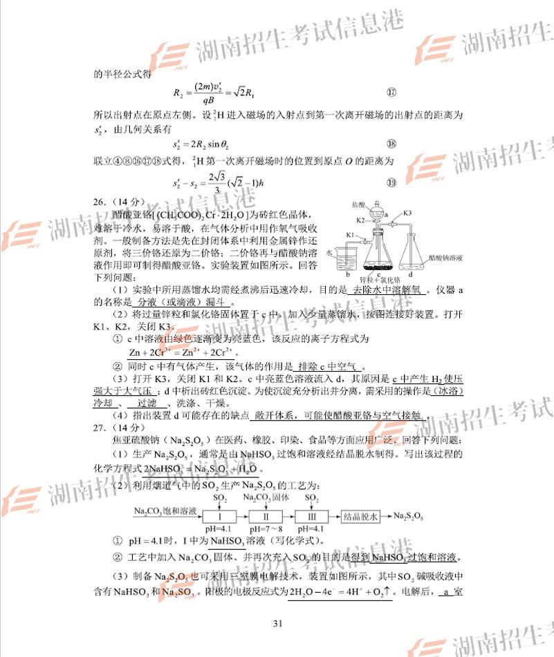 2019高考理综全国卷一真题完整版 2019高考理综全国卷一真题答案解析(4)