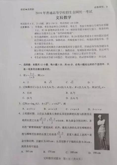 2019高考数学文科全国卷1真题 高考数学文科试题及答案解析