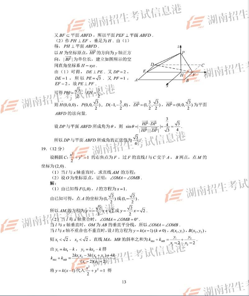 2019高考理科数学全国卷一真题及答案 2019理科数学全国卷1完整版答案解析(2)