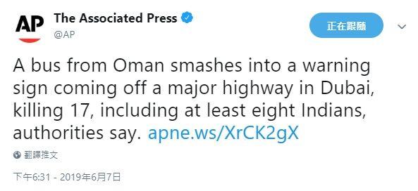 迪拜大巴发生车祸致17死3伤,迪拜大巴车祸怎么回事最新消息