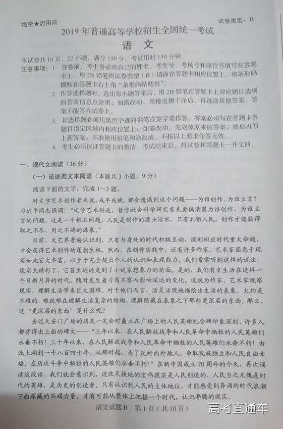 2019高考语文全国卷1答案完整版 2019高考语文全国1卷真题答案
