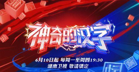神奇的汉字什么时候播每周几更新 神奇的汉字嘉宾阵容强大引期待