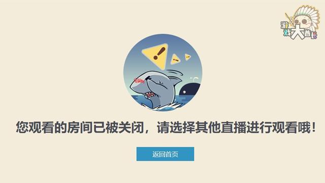 張大仙被斗魚封禁,真正的原因是這個!或將離開斗魚回歸老東家?