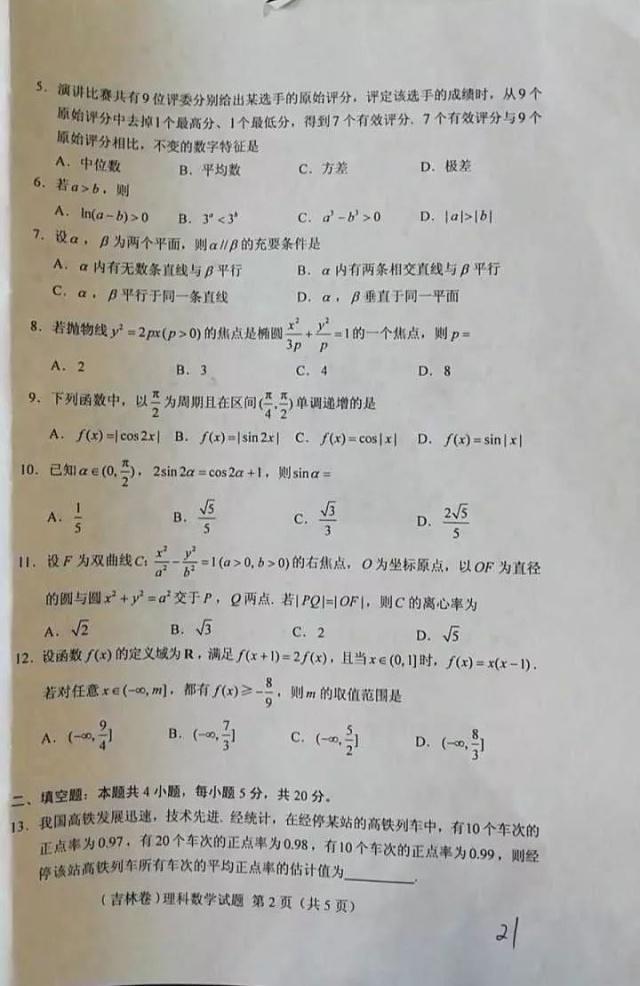 高考数学2019理科真题及答案(全国卷2) 2019年高考数学理科试题及答案解析