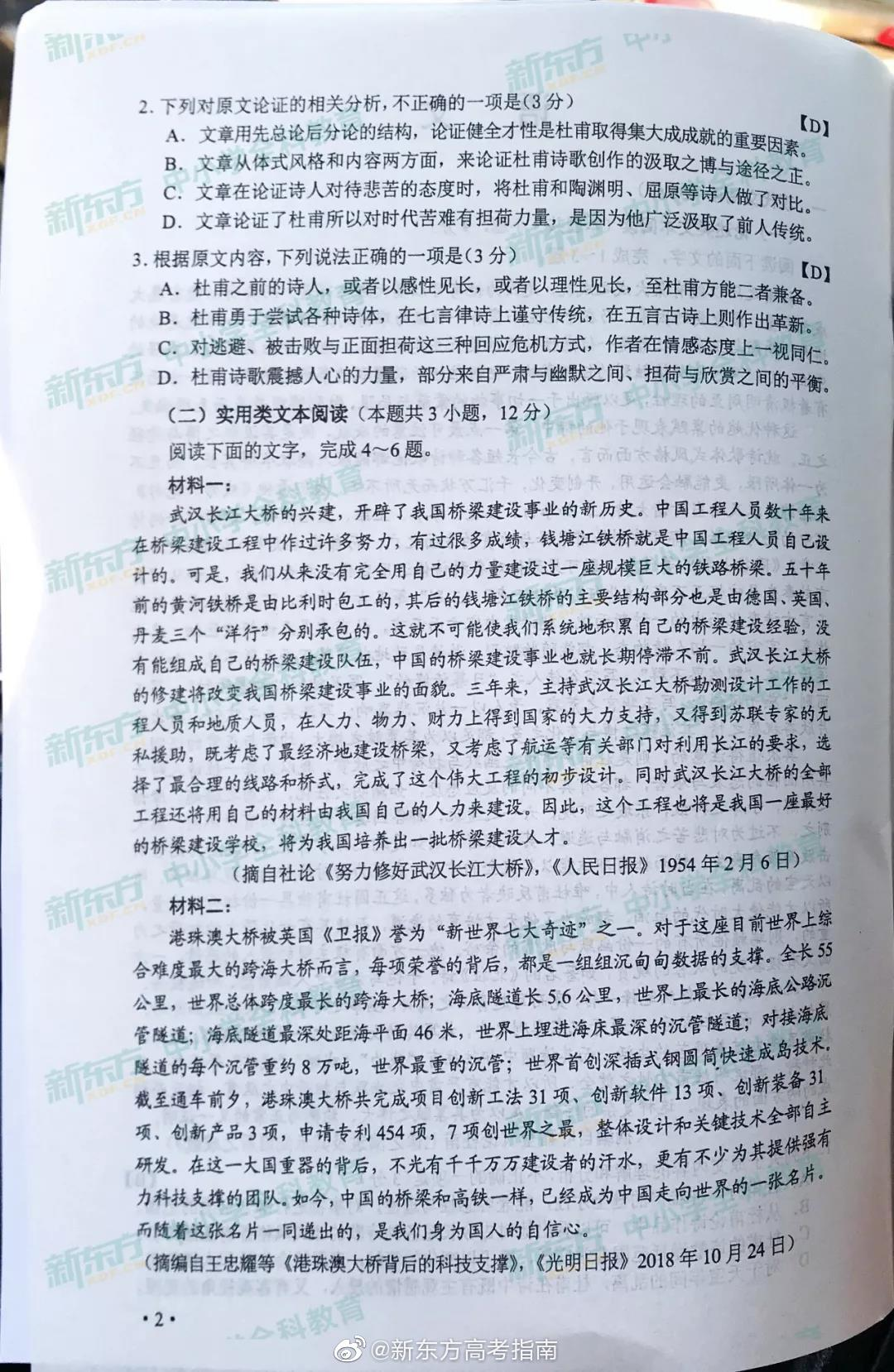 2019高考答案全部学科汇总 全国二卷语文/数学/英语/文综/理综真题答案