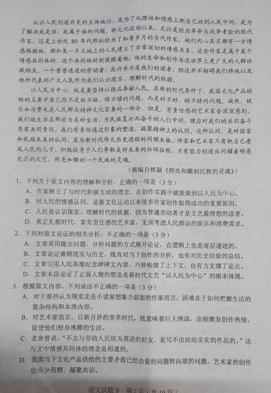 2019高考語文全國1卷真題及答案(完整版) 高考語文全國1卷試題及作文解析