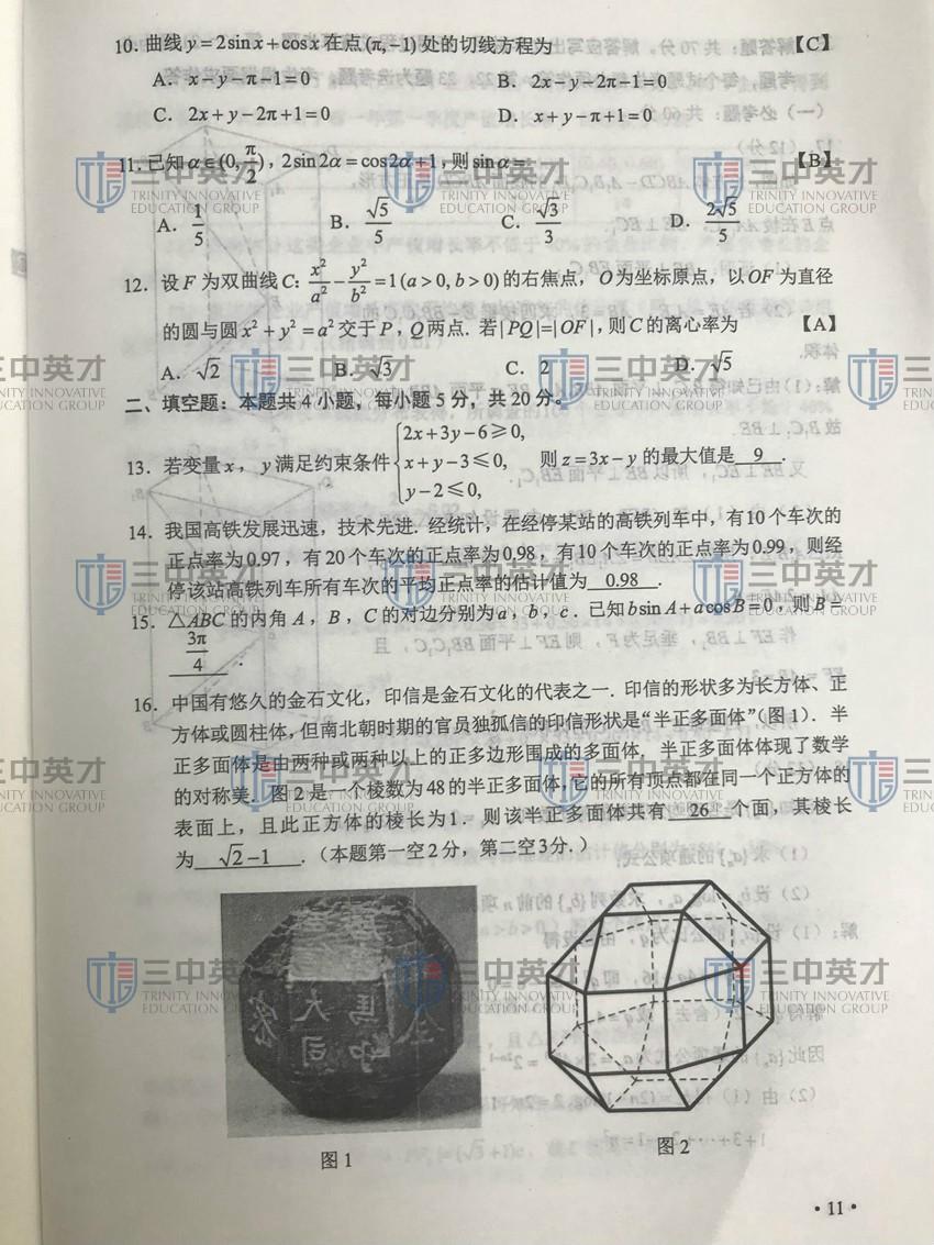 2019高考數學(理、文科)真題、答案及解析 2019高考數學難么