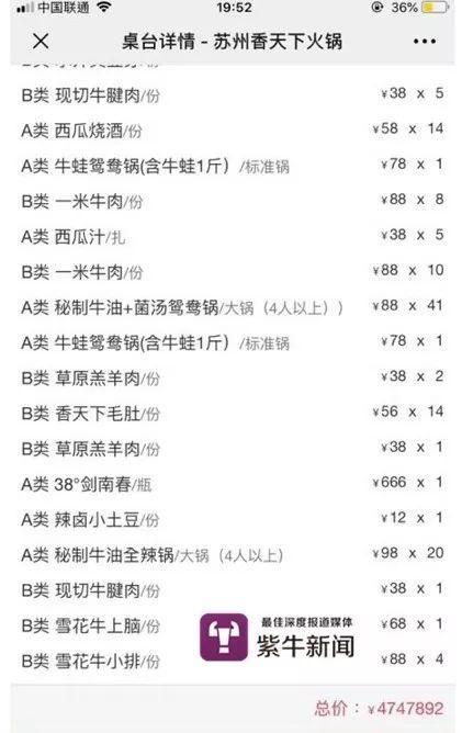 吃火锅账单474万事件始末来龙去脉 吃火锅怎么吃到474万的?