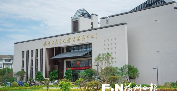 福清老年人活動中心建成開放
