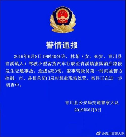 四川车祸4死3伤最新消息 四川车祸4死3伤警方通报全文说了什么