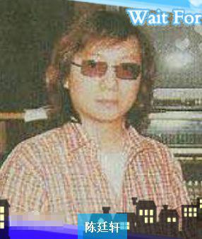 员陈廷轩逝世,享年49岁。