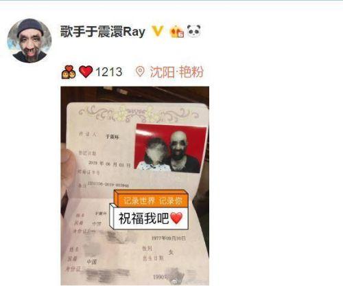 中国第一毛孩娶亲了真的吗?中国第一毛孩于震寰团体资料老婆是谁