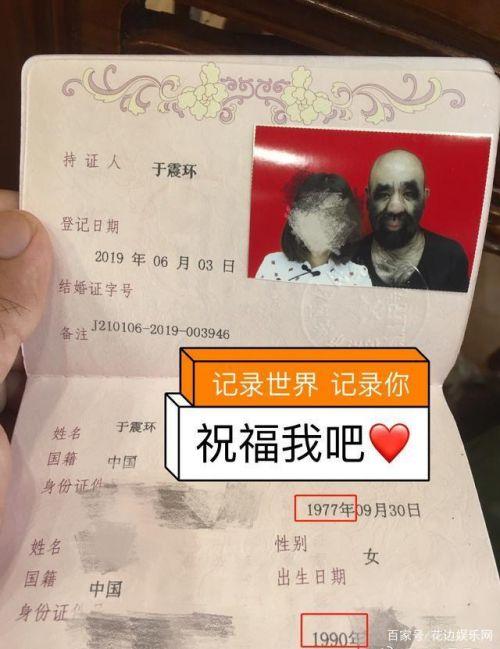 中国第一毛孩结婚了怎么回事?中国第一毛孩于震寰结婚照片曝光