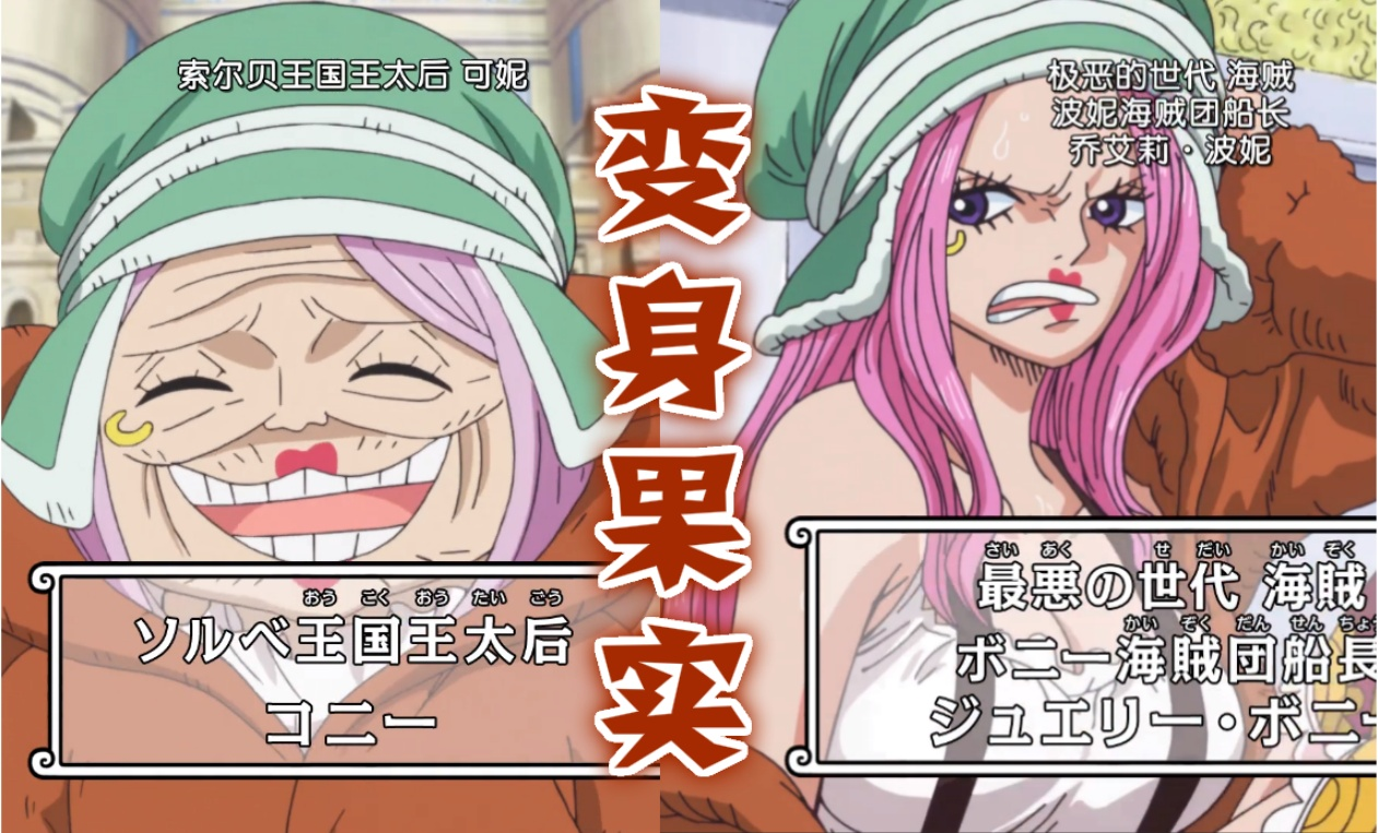 海賊王動畫888集:大胃女波妮登場,看見奴隸熊痛哭,她身份是什么