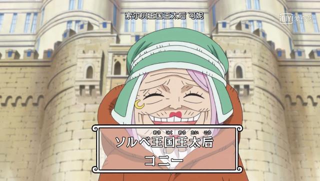 海賊王動畫888集:超新星波尼 她是雙果實能力者怎么回事?
