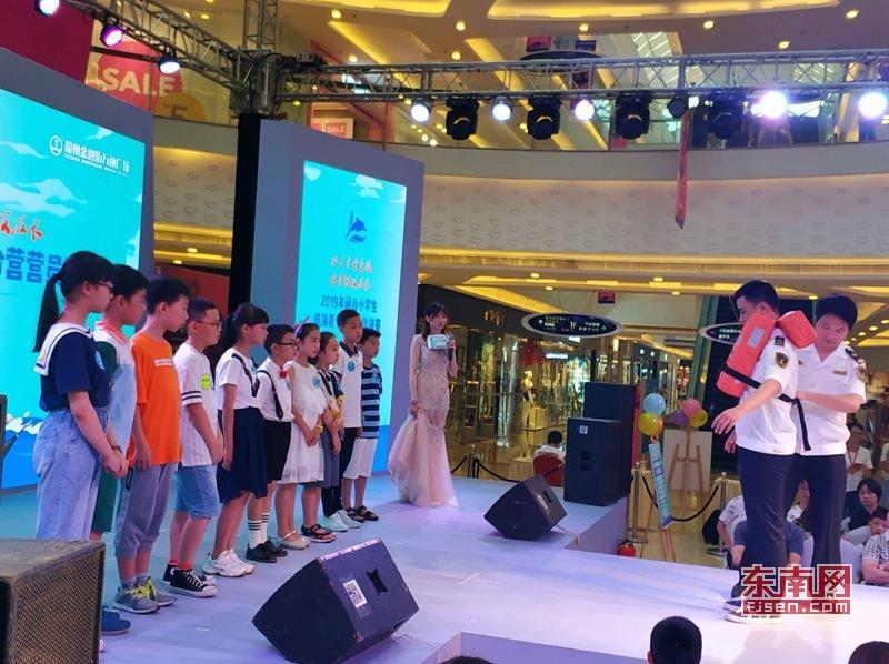 18名福建小學生獲選參加首屆閩臺小學生航海夏令營