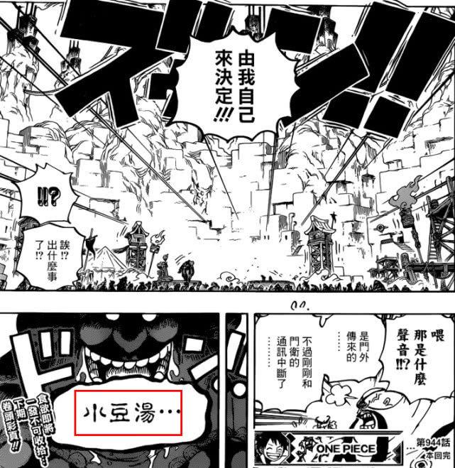 海賊王漫畫第945情報:大媽打了奎因原因是什么?海賊王945最新情報
