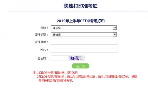 2019年大学英语四级准考证打印入口