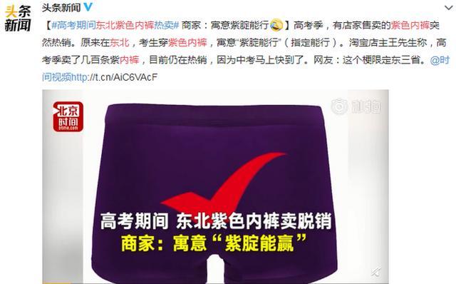 """高考期间东北紫色内裤脱销,寓意""""紫腚能行""""网友:限定东三省"""