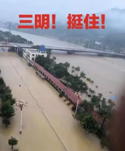 三明挺住!學校停課!列車晚點!農田被淹!