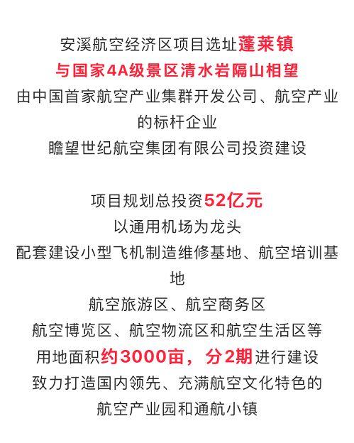 福建永春要新建机场啦!拟投资60亿-80亿元!