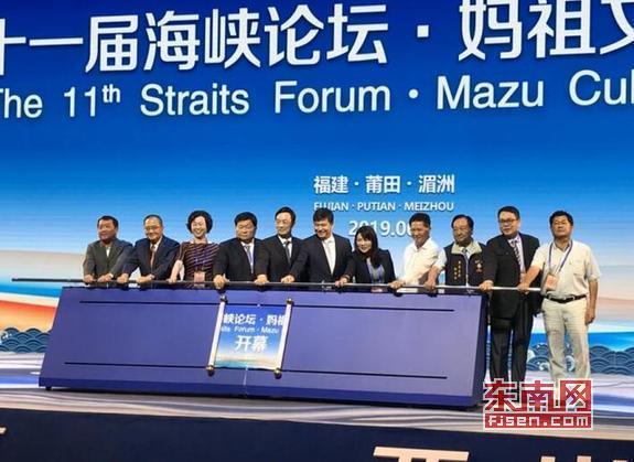 莆田:第十一届海峡论坛·妈祖文化周开幕
