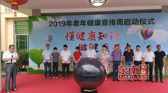 莆田:全国首个老年健康宣传周正式启动