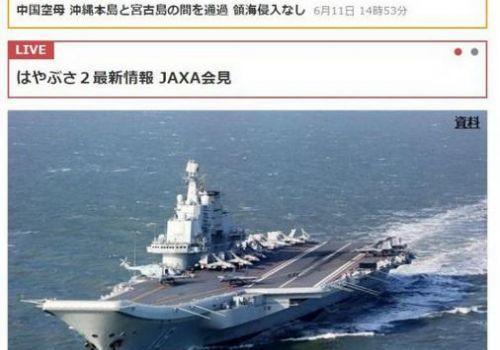 辽宁舰出宫古海峡目的是什么?辽宁号航空母舰为什么出宫古海峡