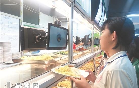 """泉州首现""""智慧食堂"""" 学生""""刷脸""""用餐家长远程监督"""
