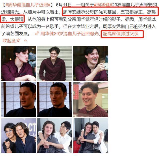周华健儿子曝光,29岁模样老气颜值输给老爸(图)