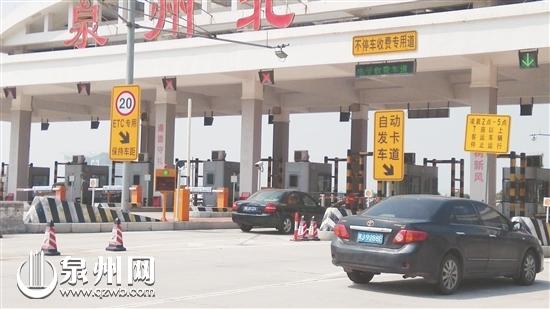 泉州:本月起可免费办理ETC 年底高速收费站只留一道人工收费