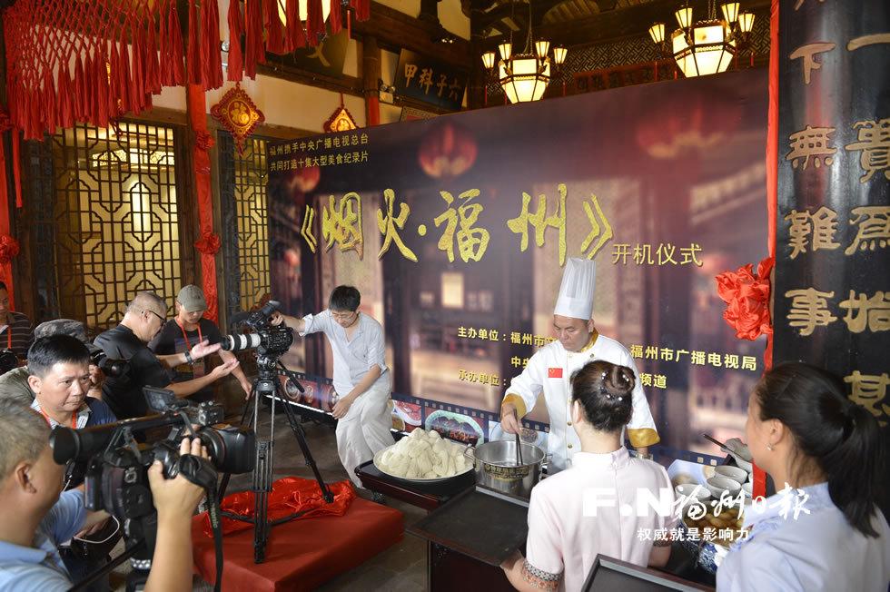 联手央视拍摄人文纪录片 《烟火·福州》昨在榕开机