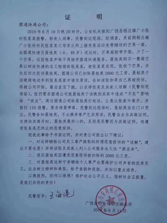 48岁女快递员遭恶意投诉下跪哭诉,圆通回应:绝不让员工流汗又流泪