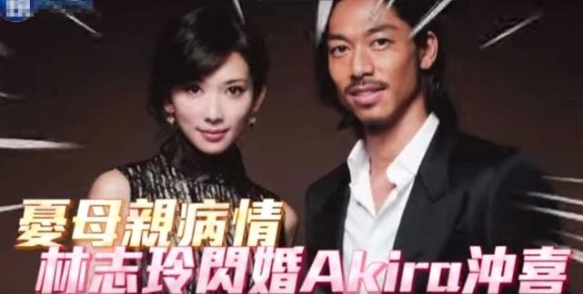 林志玲闪婚原因是什么?林志玲为什么闪婚嫁给AKIRA