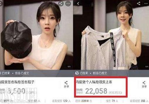 冯提莫天价拍卖自己的衣物,冯提莫拍卖了哪些东西成交价是多少