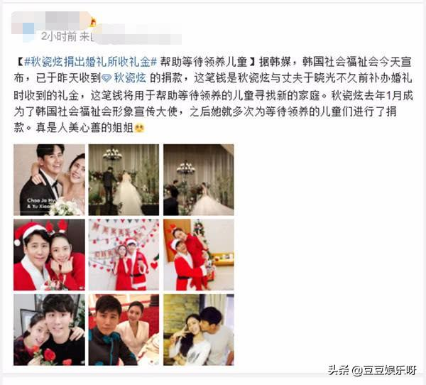 秋瓷炫捐出婚礼所收礼金,多次低调捐款人美心善,于晓光娶对了