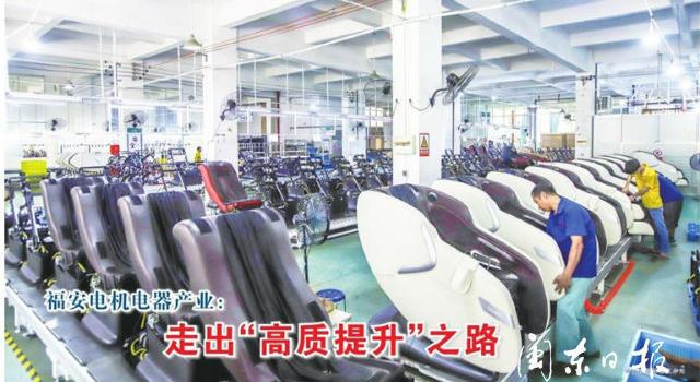 """福安电机电器产业:走出""""高质提升""""之路"""