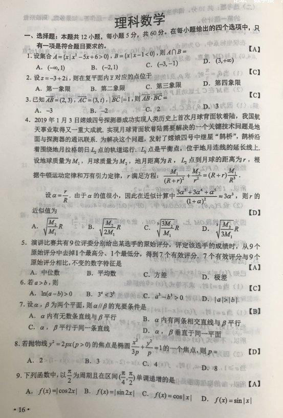 2019年高考全国卷2数学答案 全国卷二高考理科数学试题及参考答案
