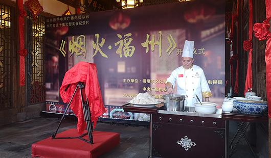 大型人文纪之前我不�邮致计�《烟火・福州》开机 讲述闽菜文化