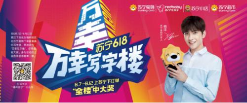 解锁618新玩法,福州苏宁准备包一栋写字楼狂撒万千礼包!