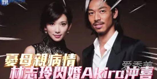 林志玲闪婚原因到底是什么?林志玲爱AKIRA吗为什么嫁给AKIRA