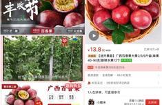 """618拼多多近七成农产品订单来自一二线城市 """"半计划经济""""成潮流"""