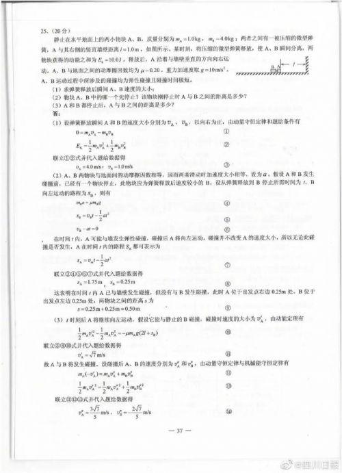 2019高考四川(全国三卷)理科综合试卷和答案5