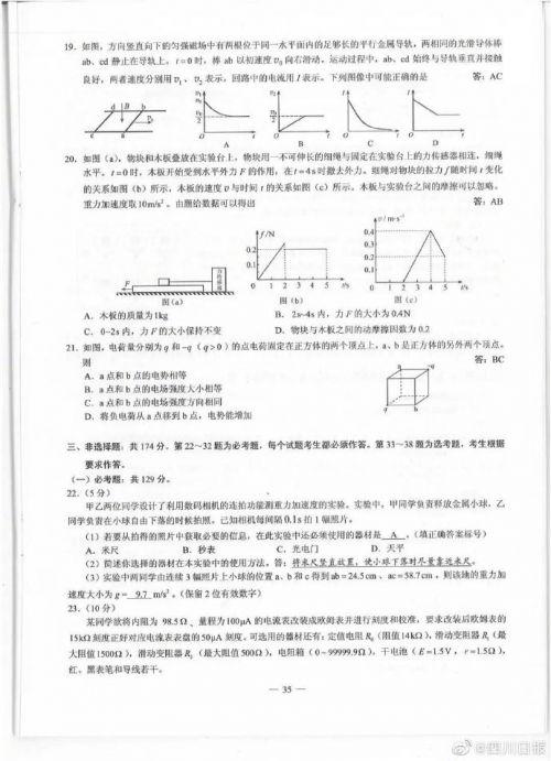 2019高考四川(全国三卷)理科综合试卷和答案2