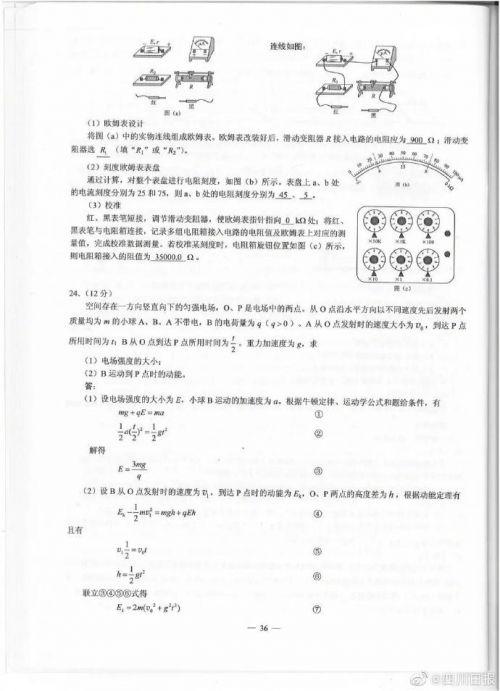 2019高考四川(全国三卷)理科综合试卷和答案4