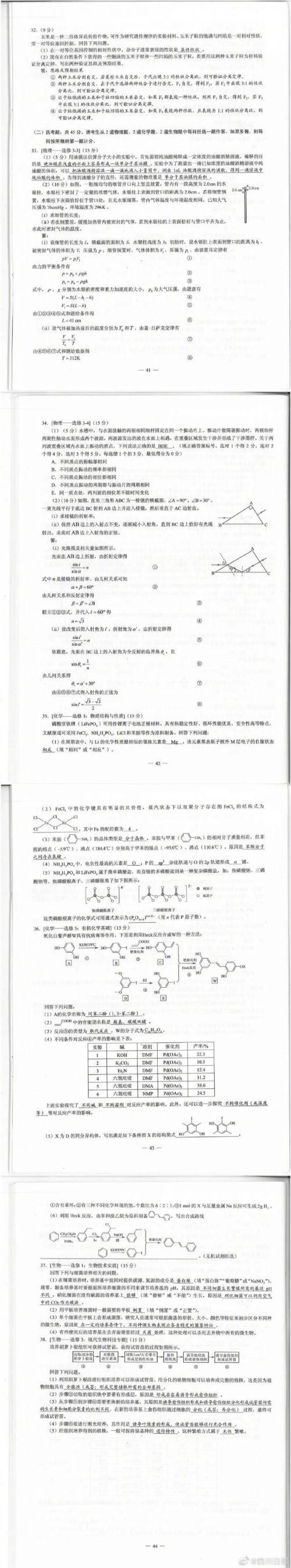 2019高考四川(全国三卷)理科综合试卷和答案9