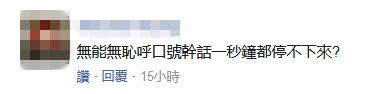 蔡英文称保护民众安全一分钟都不能停 岛内网友吐槽:干话