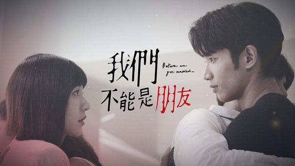 《我们不能是朋友》更新时间,刘以豪郭雪芙时隔五年再合作