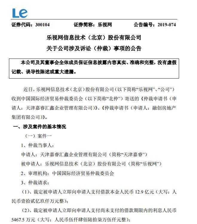 孙宏斌又喊乐视还钱了 融创要求偿还32亿元