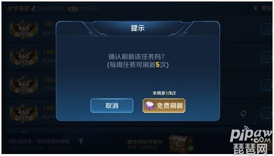 王者荣耀s16赛季荣耀战令有什么变化 周任务可随机刷新